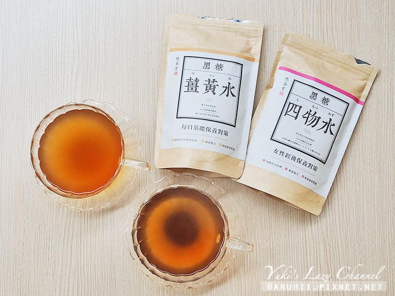悠茶堂14