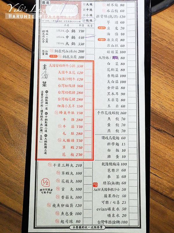 松江南京美食詹記麻辣火鍋10