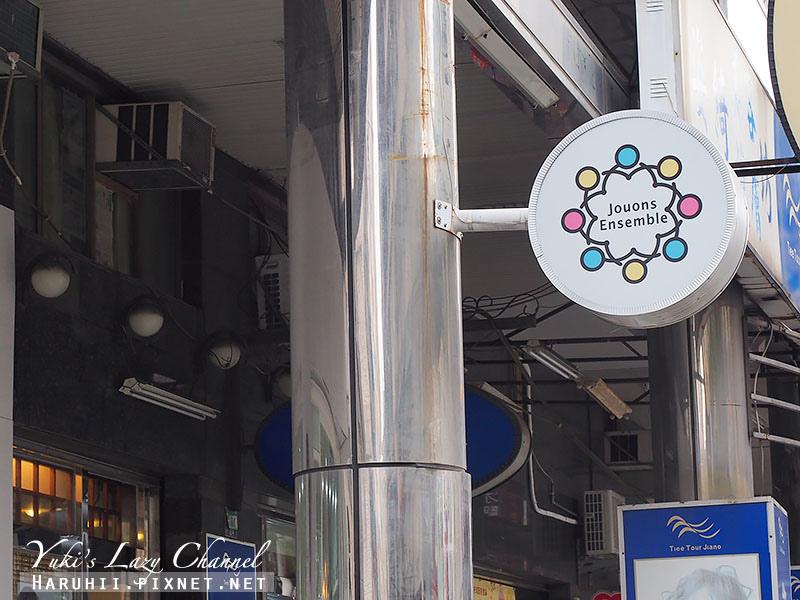 板橋稻町森法式甜點舖3