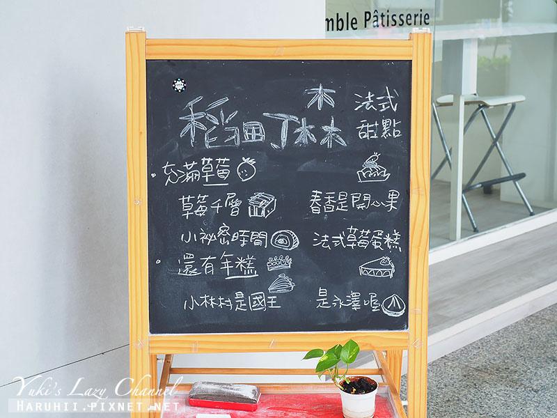 板橋稻町森法式甜點舖5