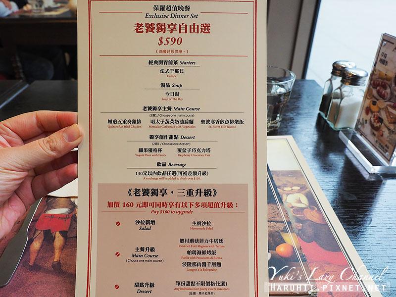 內湖美食PAUL麵包沙龍晚餐19