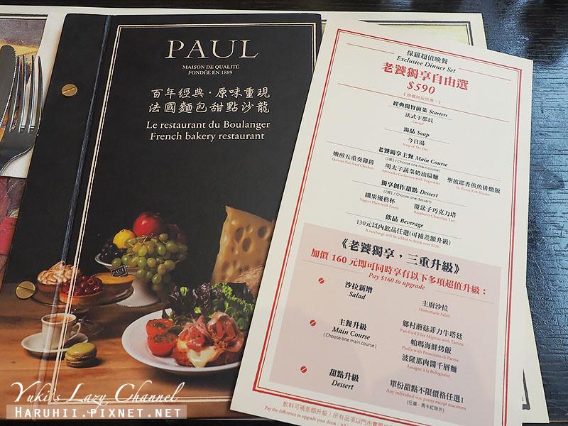 內湖美食PAUL麵包沙龍晚餐20