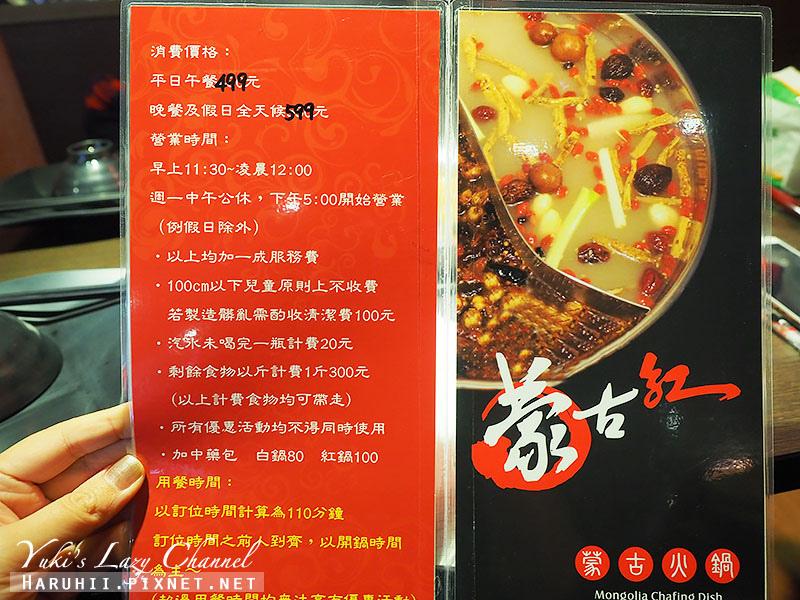 東區美食蒙古紅蒙古火鍋鴛鴦麻辣鍋3