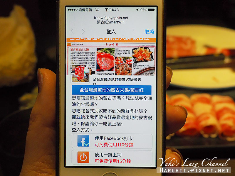 東區美食蒙古紅蒙古火鍋鴛鴦麻辣鍋吃到飽42