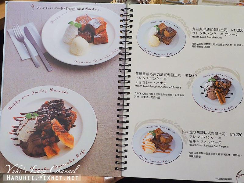 九州鬆餅松菸美食13