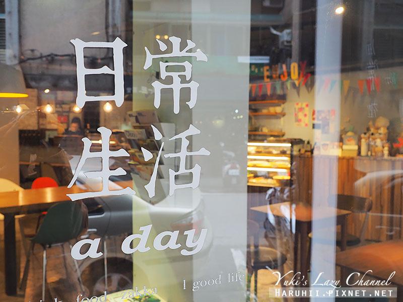 日常生活咖啡a day26