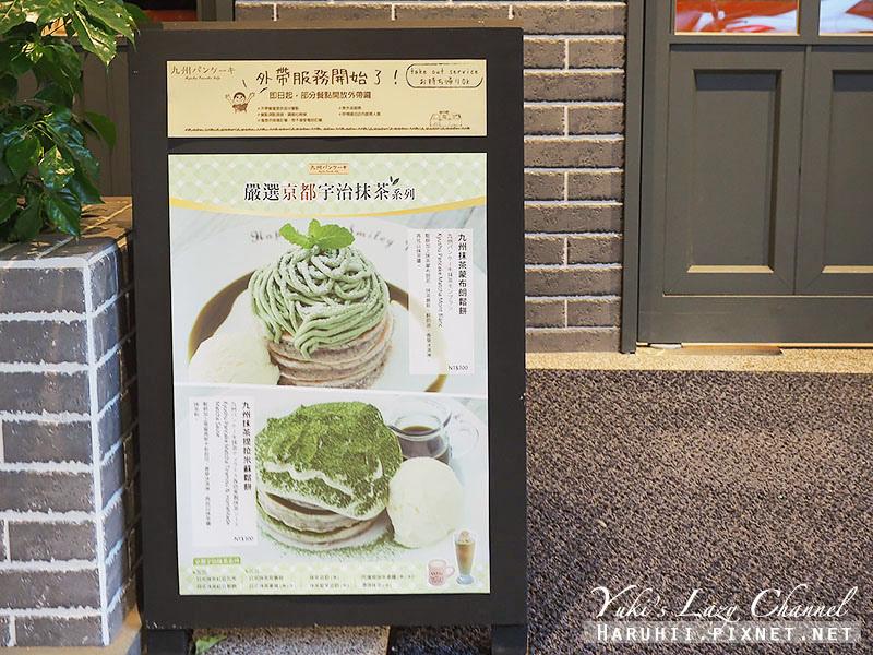 九州鬆餅松菸美食2