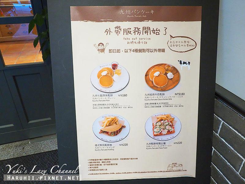 九州鬆餅松菸美食1