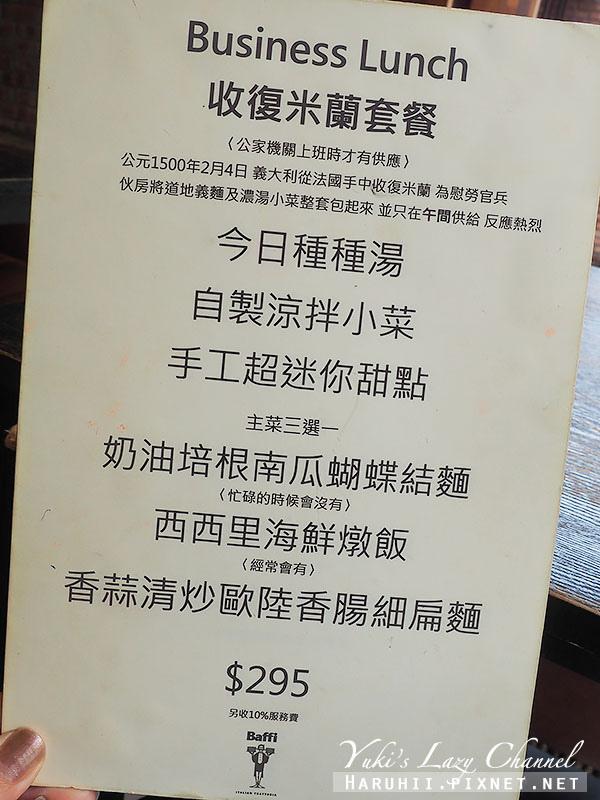 東區美食鬍子餐酒8