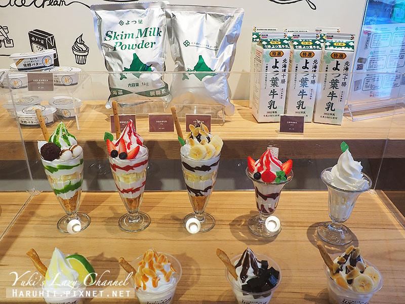 whitecosy北海道四葉霜淇淋1