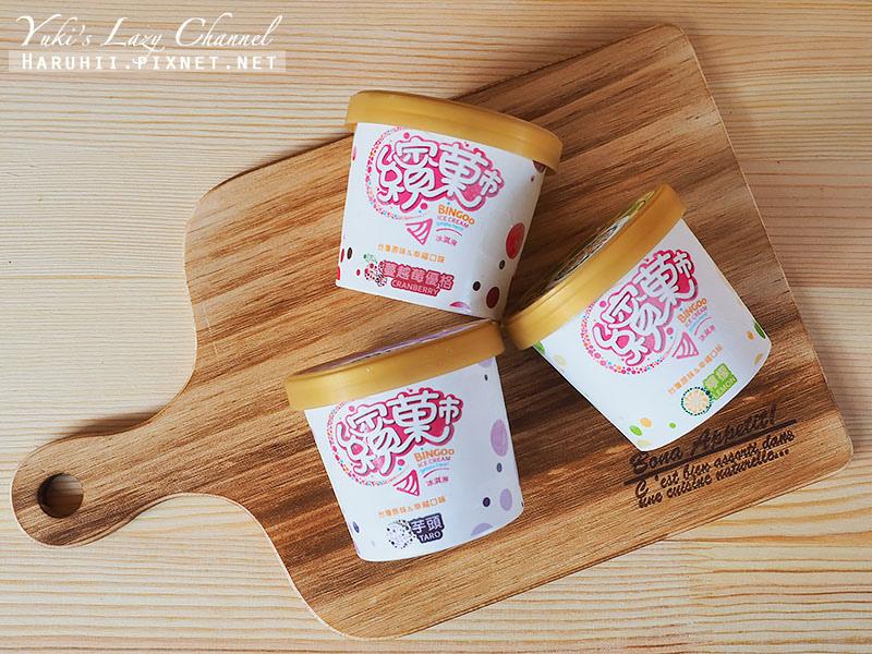 繽菓市冰淇淋2