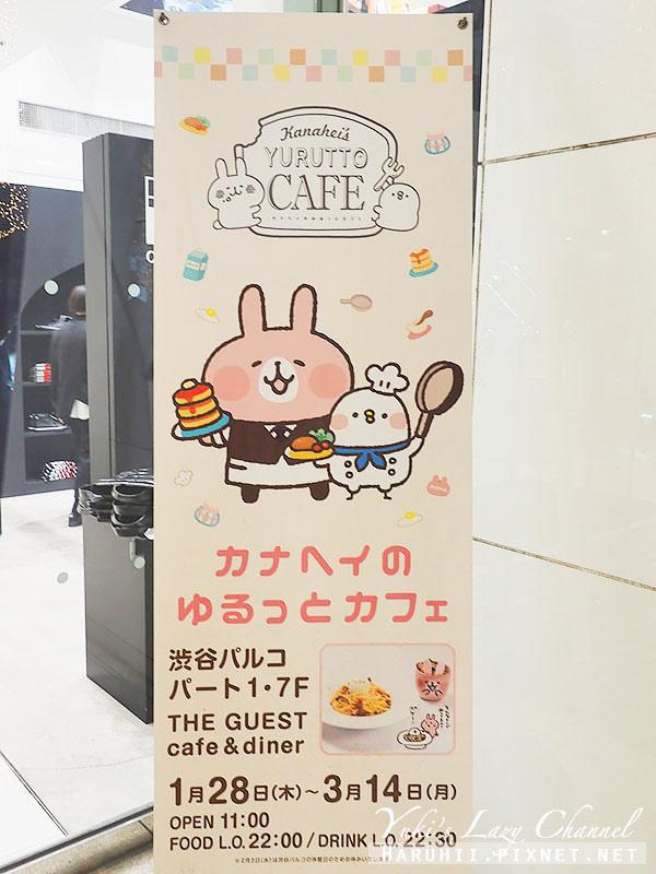 東京Kanahei Cafe卡娜赫拉咖啡2