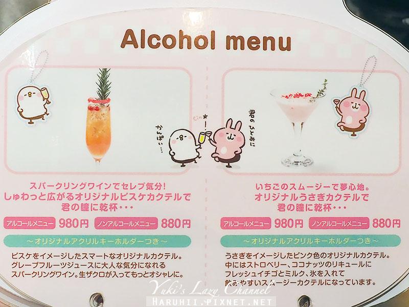 東京Kanahei Cafe卡娜赫拉咖啡14
