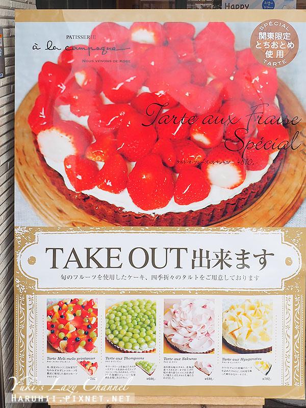 日本甜點推薦alacampagne1