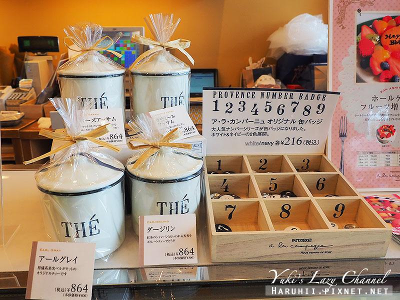 日本甜點推薦alacampagne14
