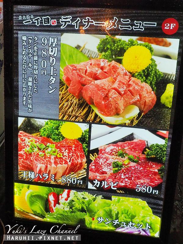 新宿燒肉推薦炭火燒肉一丁目2