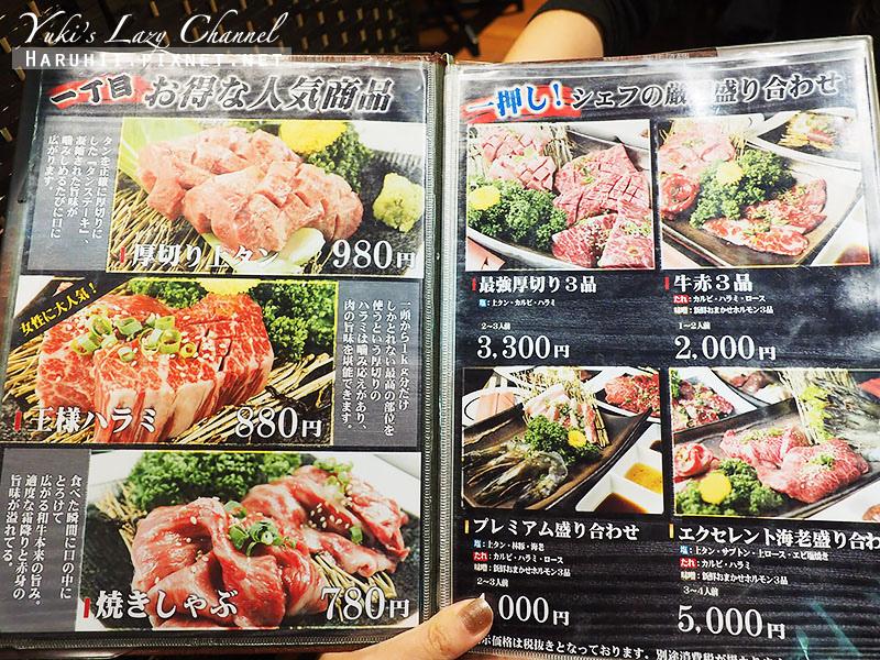 新宿燒肉推薦炭火燒肉一丁目9