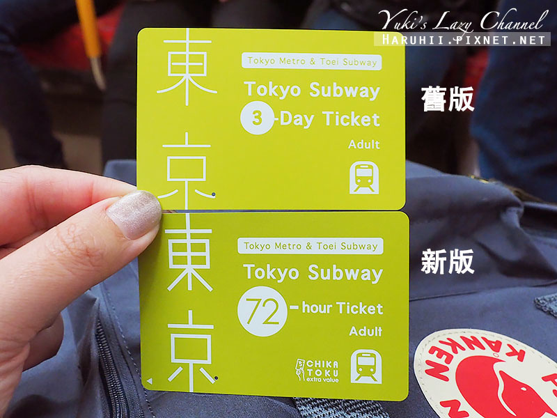 東京地鐵三日券Tokyo Subway Ticket