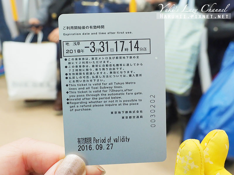 東京地鐵三日券Tokyo Subway Ticket1