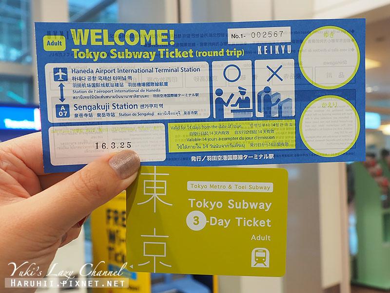 東京地鐵三日券Tokyo Subway Ticket7