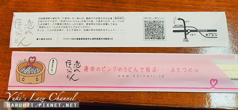 德島新見屋戀成烏龍麵2.jpg