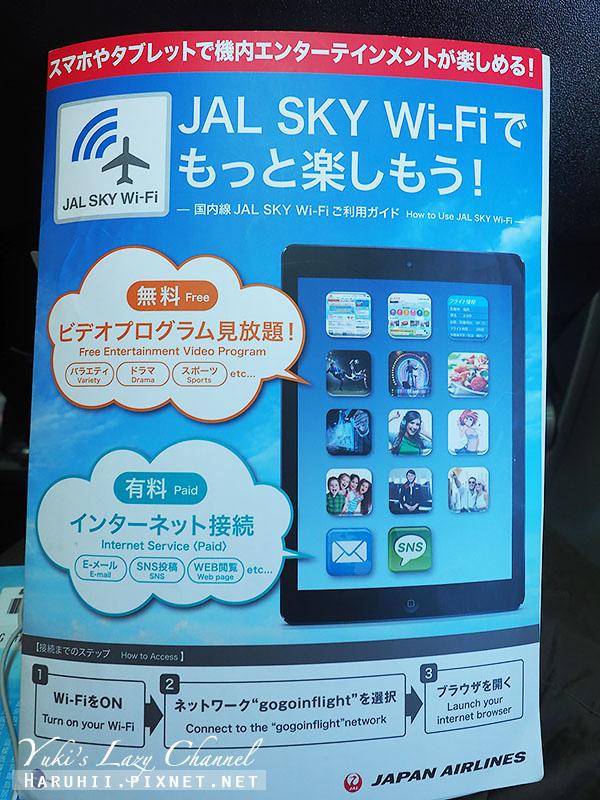 日航JAL松山羽田31.jpg