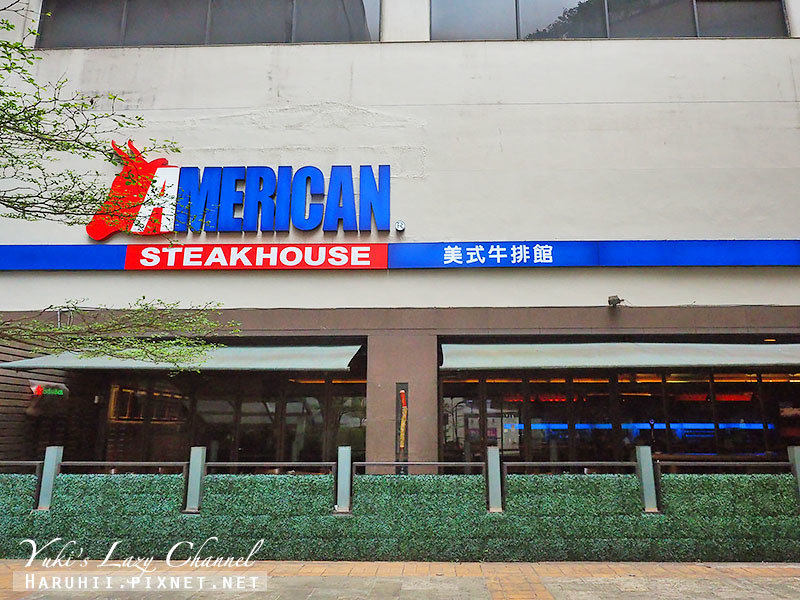 AmericanSteakHouse美式牛排.jpg