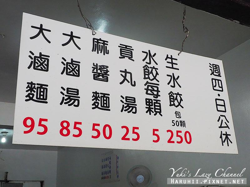 雙和醫院美食圓通街大滷麵10.jpg