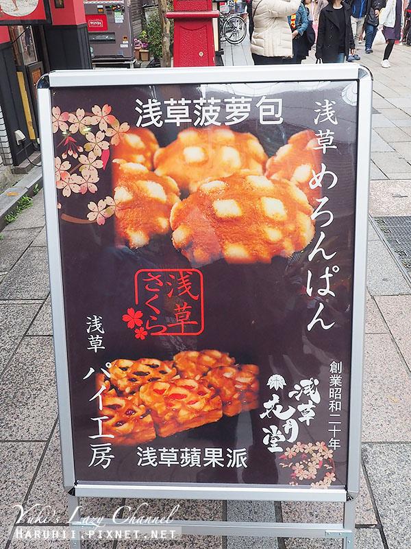 淺草花月堂菠蘿麵包6.jpg