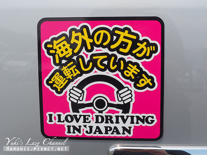 Tabirai日本租車9