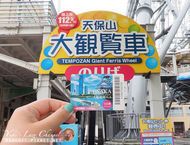 大阪周遊卡.jpg