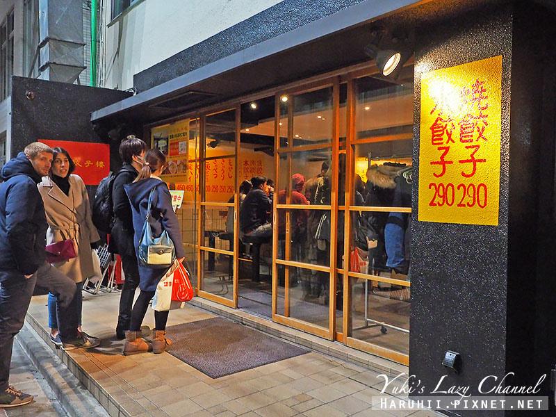 原宿餃子樓1.jpg