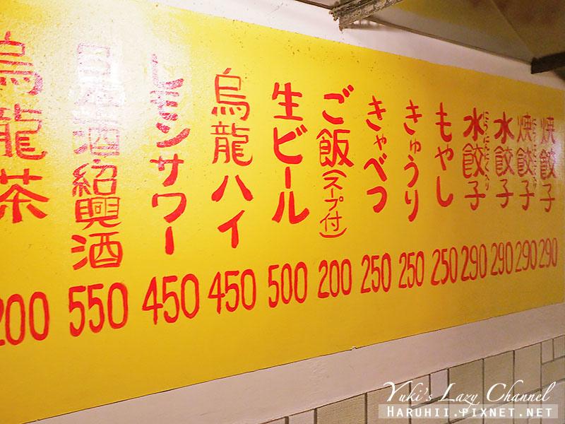 原宿餃子樓2.jpg