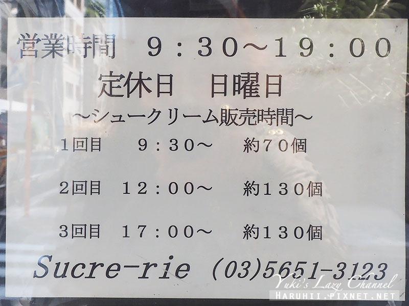 sucre-rie人形町排隊泡芙2.jpg
