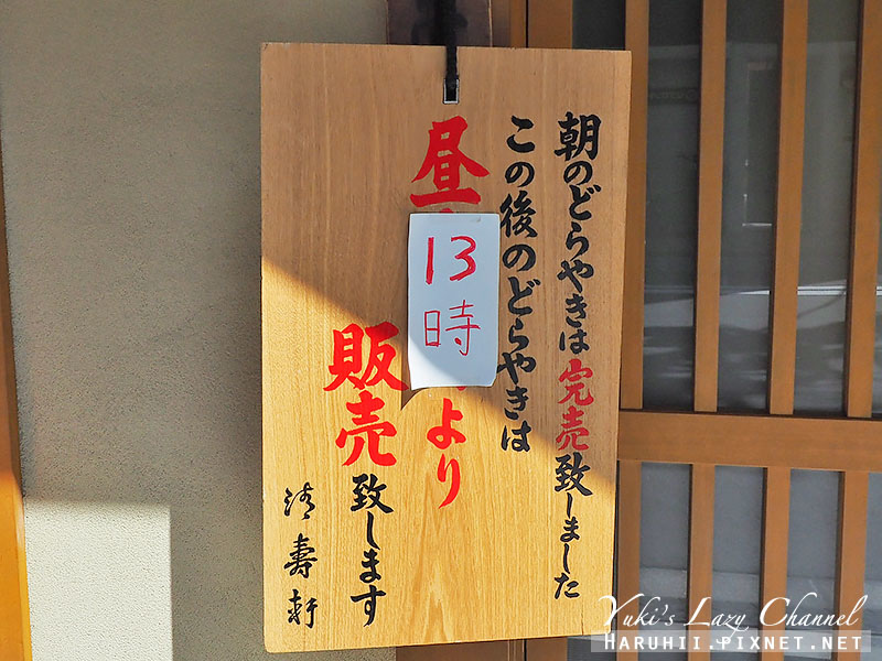 清壽軒銅鑼燒2.jpg