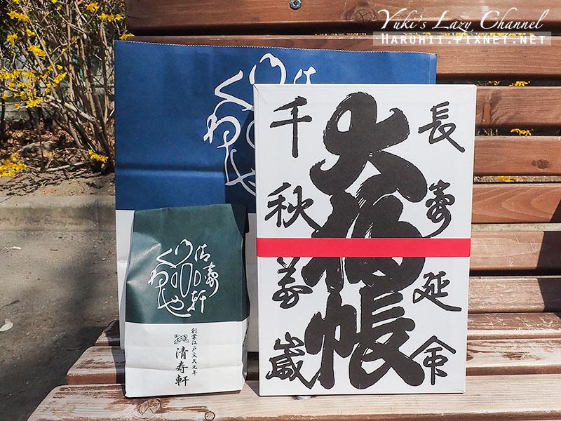 清壽軒銅鑼燒10.jpg