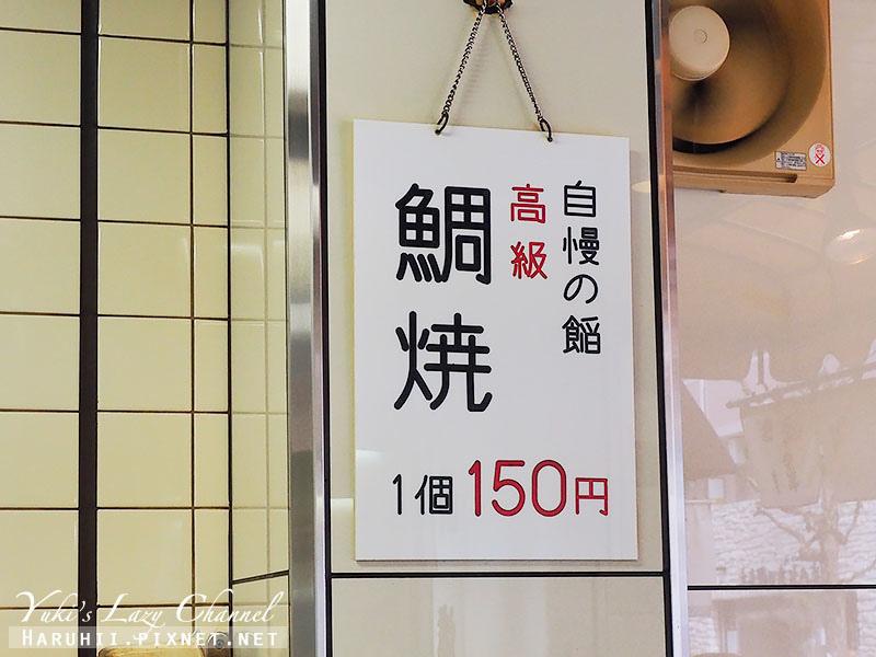 柳屋鯛魚燒3.jpg
