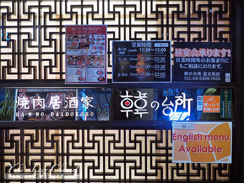 澀谷燒肉韓の台所.jpg