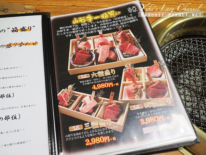 澀谷燒肉韓の台所1.jpg