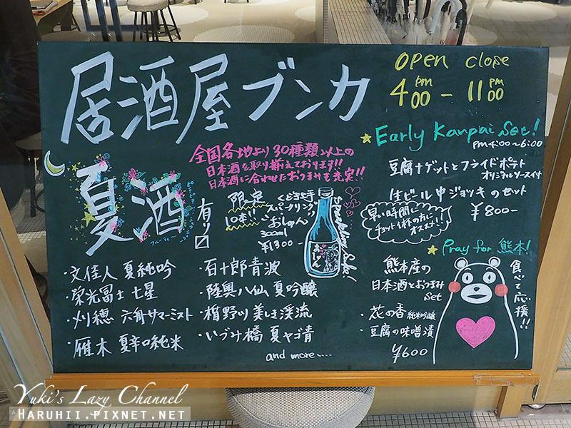 BUNKA Hostel TOKYO11.jpg