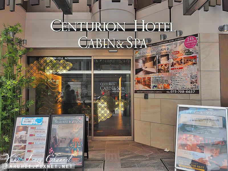 Centurion Cabin & Spa Kyoto京都百夫長膠囊旅館1.jpg