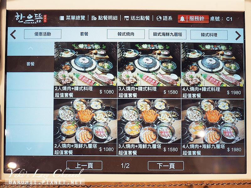 韓老大韓式烤肉海鮮九層塔9.jpg