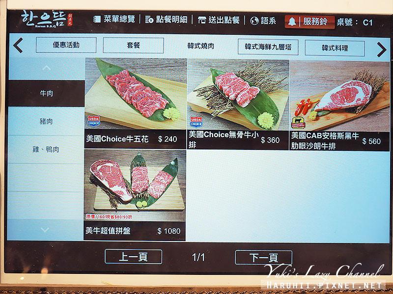 韓老大韓式烤肉海鮮九層塔10.jpg