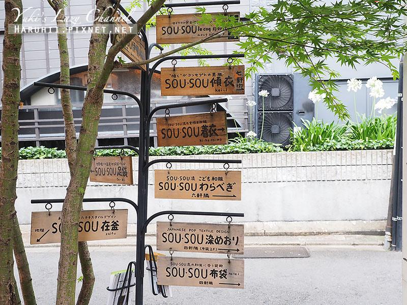 京都sou sou3.jpg