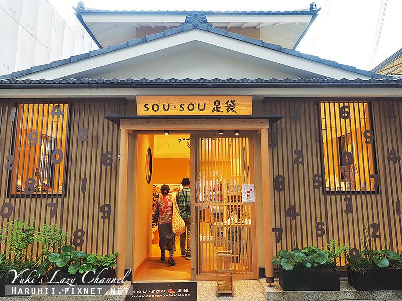 京都sou sou12.jpg