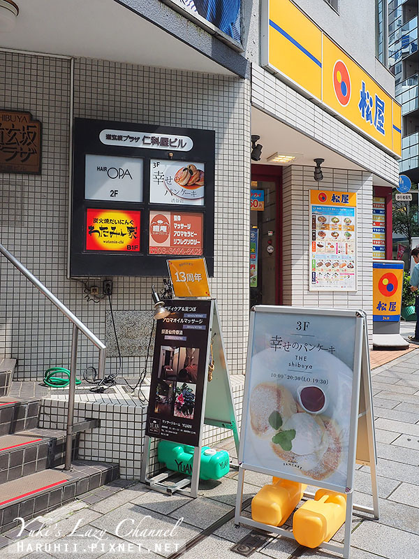 幸福鬆餅幸せのパンケーキ.jpg