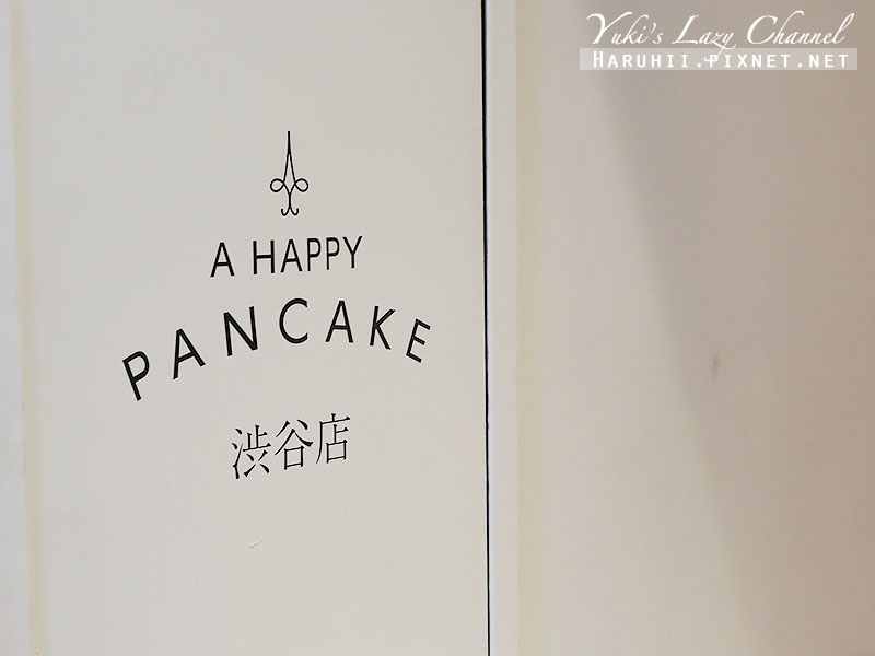 幸福鬆餅幸せのパンケーキ5.jpg