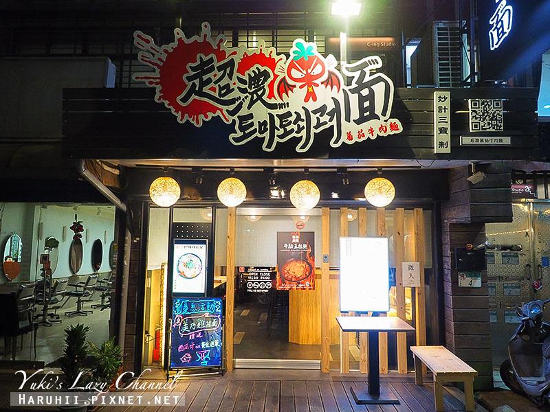 妙計三寶超濃番茄牛肉拉麵19.jpg