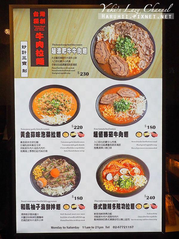 妙計三寶超濃番茄牛肉拉麵20.jpg