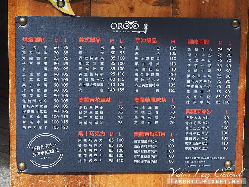 奧蘿茉咖啡OromoCafe17.jpg